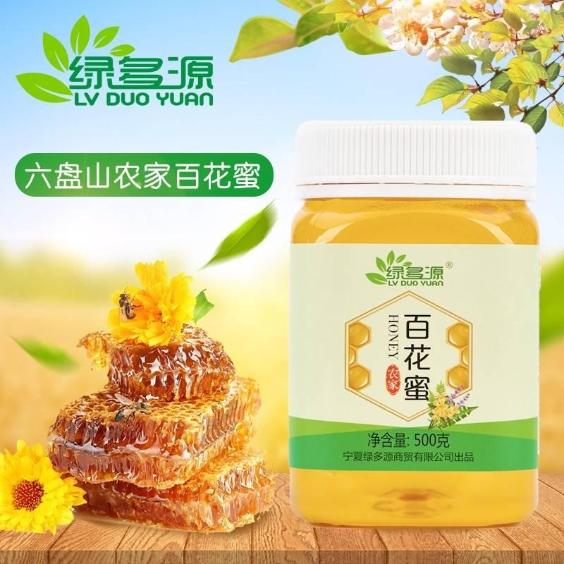 绿多源宁夏六盘山生态百花蜂蜜500克