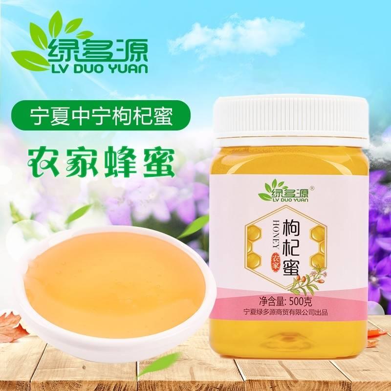 绿多源宁夏农家生态枸杞蜂蜜500克